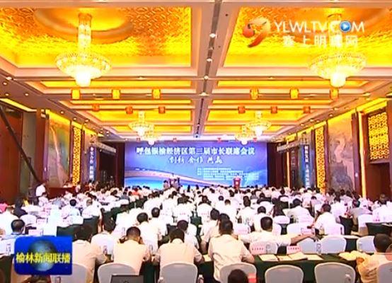 呼包银榆经济区第三届市长联席会今天在榆开幕