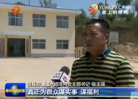 张玉强:为群众谋实事 群众就愿跟你干