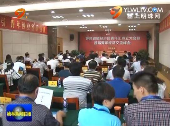 呼包银榆经济区青年汇成立并举办首次青年经济交流峰会