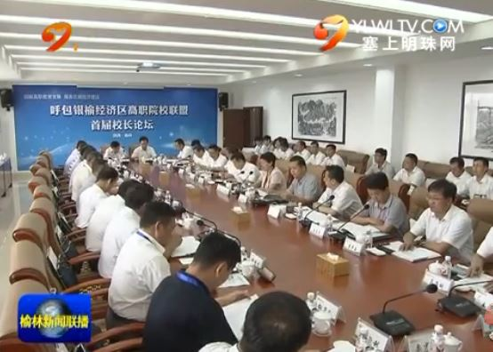 点击观看《呼包银榆经济区高职院校联盟成立并举行首届校长论坛》