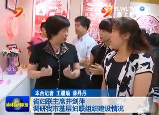 点击观看《省妇联主席井剑萍调研我市基层妇联组织建设情况》