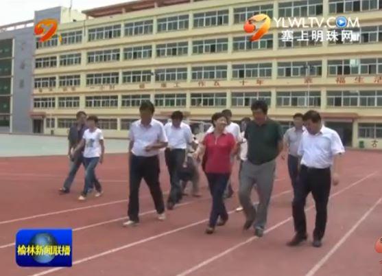 点击观看《马秀岚在子洲县调研卫生和教育工作》