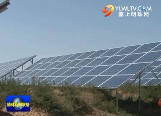 横山县:新能源产业助推经济提质增效
