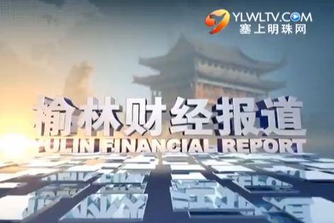 榆林财经报道2015-08-22