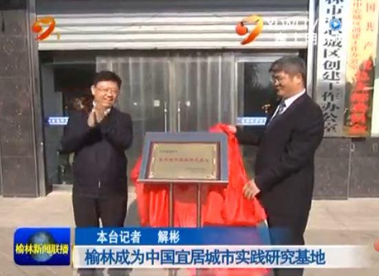 榆林成为中国宜居城市实践研究基地