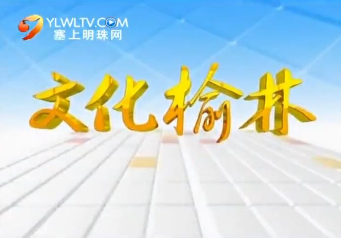 文化榆林 2015-10-24