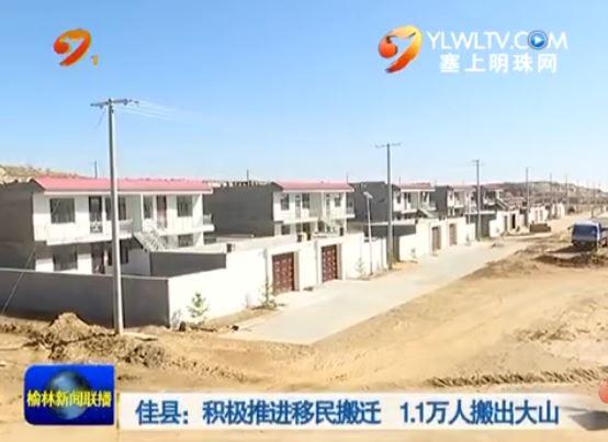 佳县:积极推进移民搬迁 1.1万人搬出大山