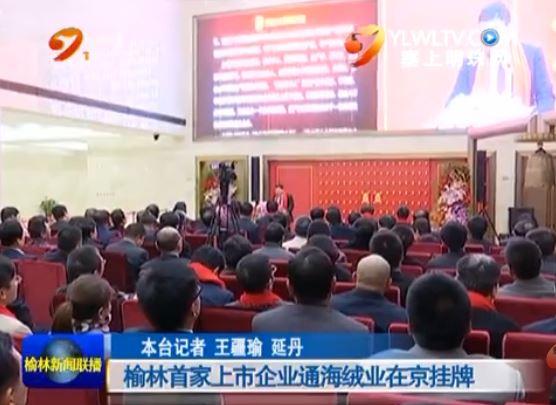 点击观看《榆林首家上市企业通海绒业在京挂牌》