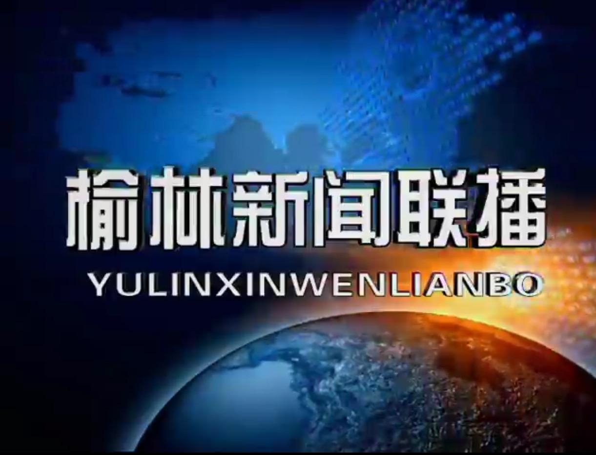 榆林新闻联播 2015-11-15
