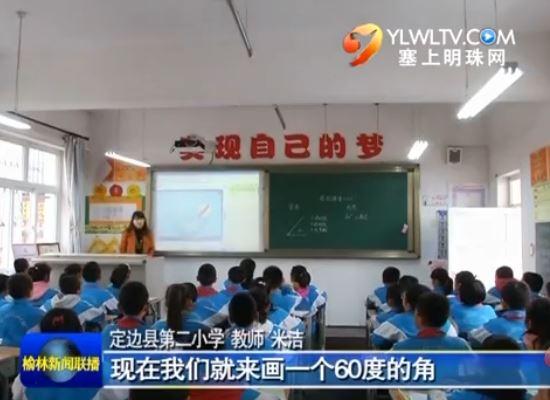 """定边县:推进""""三通两平台""""建设 加快教育信息化发展"""