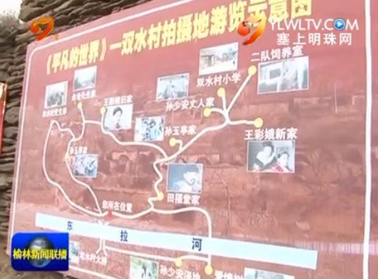 绥德县:因地制宜搞产业 精准扶贫见成效