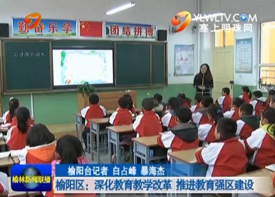 榆阳区:深化教育教学改革 推进教育强区建设