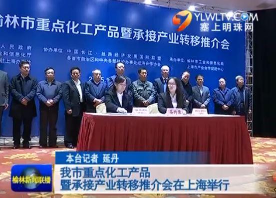 我市重点化工产品暨承接产业转移推介会在上海举行