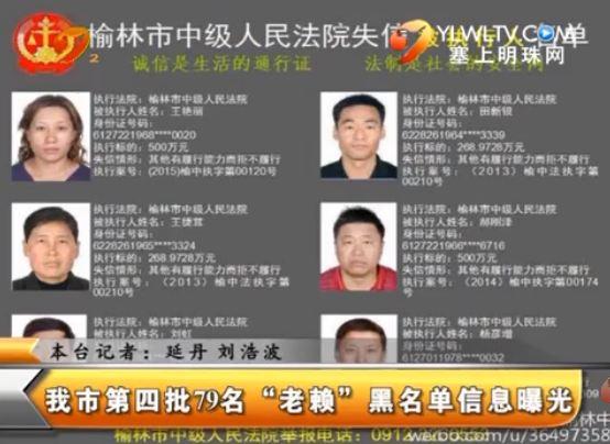 """我市第四批79名""""老赖""""黑名单信息曝光"""
