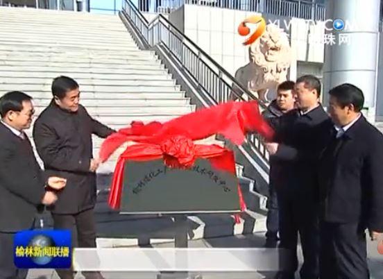 榆林煤化工产业升级技术研发中心揭牌