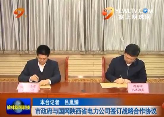 市政府与国网陕西省电力公司签订战略合作协议
