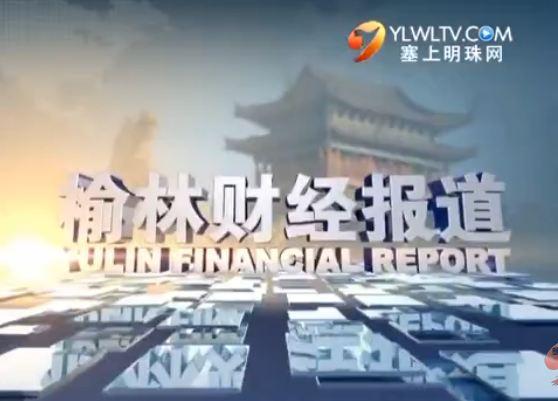 榆林财经报道 2016-01-09