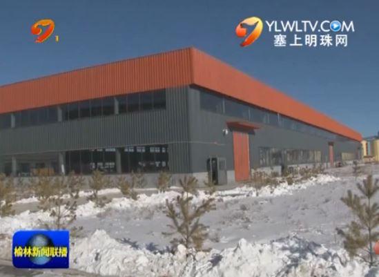 点击观看《靖边县中小企业创业园:以精准服务促企业转型升级》