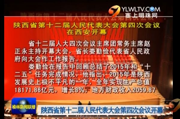 陕西省第十二届人民代表大会第四次会议开幕