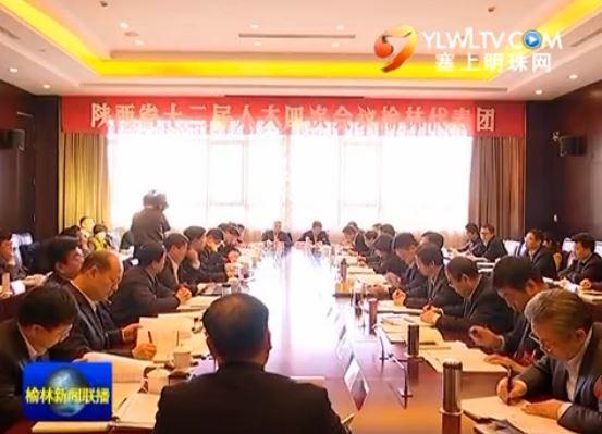 点击观看《省十二届人大四次会议榆林代表团举行全体会议》