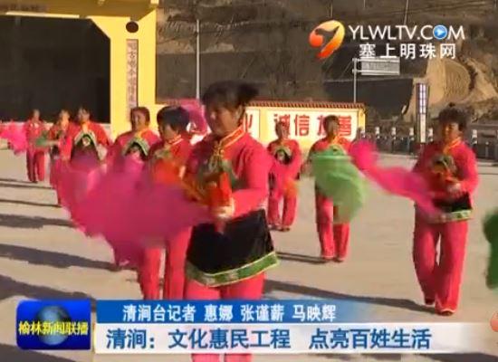 清涧:文化惠民工程 点亮百姓生活