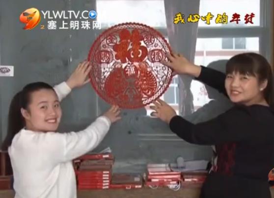 点击观看《绥德剪纸:陕北春节的传统年货》