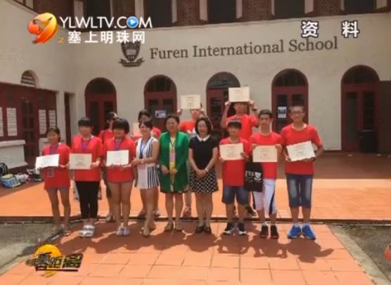 点击观看《榆林高新区师生赴新加坡研修游学团即将启程》