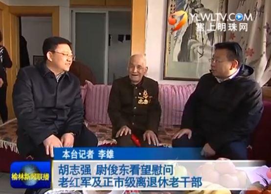 点击观看《胡志强 尉俊东看望慰问老红军及正市级离退休老干部》