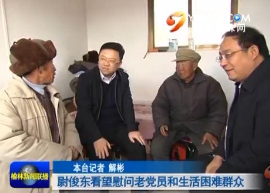 点击观看《尉俊东看望慰问老党员和生活困难群众》