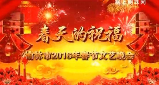 2016榆林春晚(上)