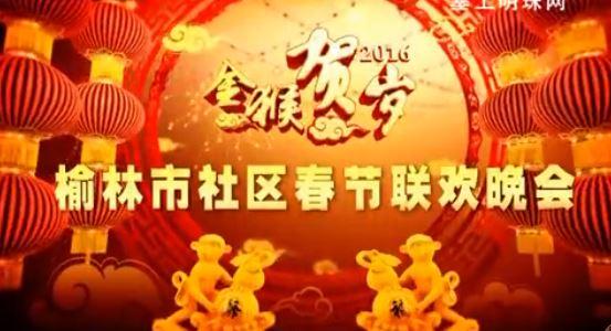 2016榆林市社区春节联欢晚会(上)