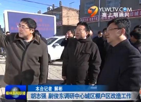 点击观看《胡志强 尉俊东调研中心城区棚户区改造工作》