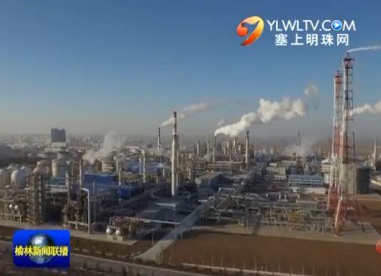 靖边:打造高端产业集群 推动经济可持续发展