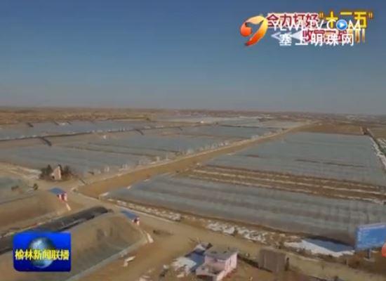 靖边:转变农业生产方式 发展高效现代农业