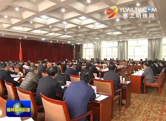 市政府常务会议研究决定出台《榆林市打赢脱贫攻坚战实施方案》