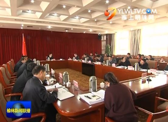 点击观看《尉俊东主持召开市政府常务会议安排部署当前经济工作》