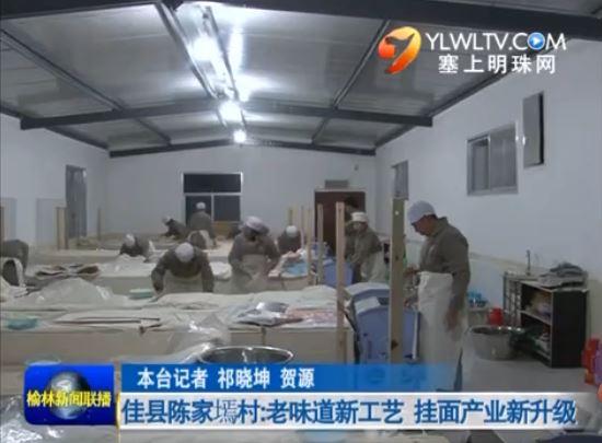 点击观看《佳县陈家墕村:老味道新工艺 挂面产业新升级》