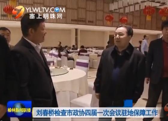 刘春桥检查市政协四届一次会议驻地保障工作