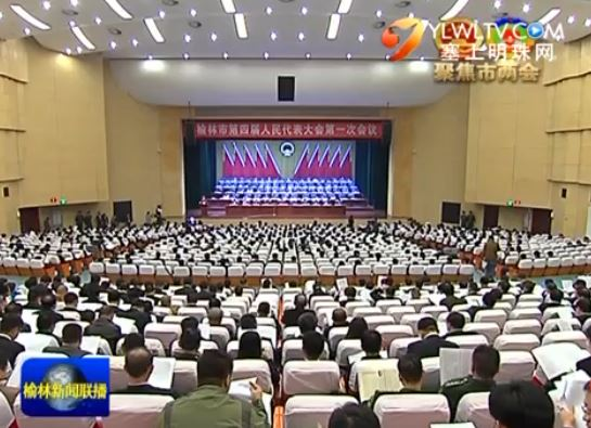 榆林市第四届人民代表大会第一次会议开幕