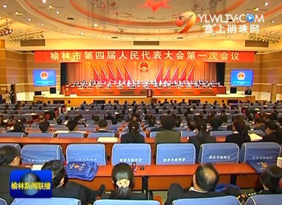 榆林市第四届人民代表大会第一次会议胜利闭幕