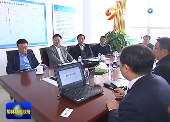 胡志强:推进核心技术突破服务榆林与产业共成长