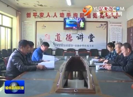 神木县大柳塔镇:村干部坐班制 解决群众办事难