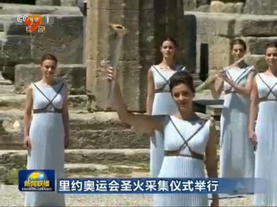 里约奥运会圣火采集仪式举行