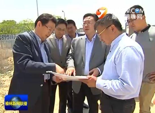 胡志强在榆林高新区调研社会事业项目建设时强调:加快推进项目建设 提升公共服务水平