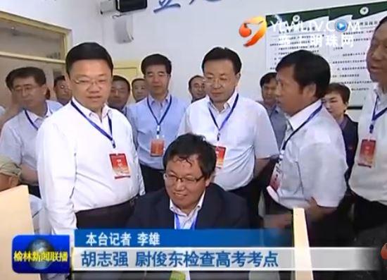 点击观看《胡志强 尉俊东检查高考考点》