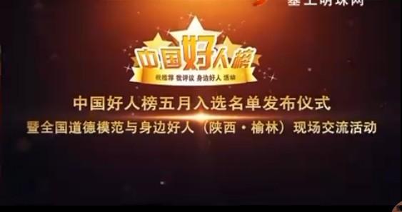 中国好人(上)