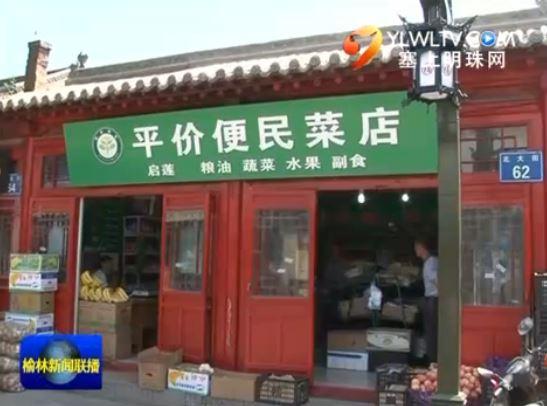 榆阳区:建设平价菜店惠民生