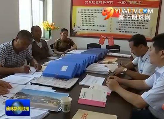 子洲县冯渠村党支部:发挥引领示范作用 着力改善人居环境