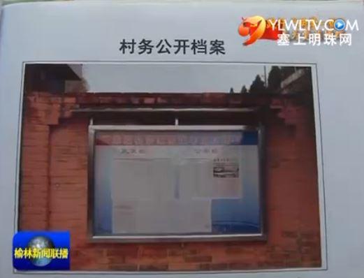 米脂县沙家店镇党委:从严转作风 以实促发展