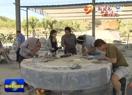 绥德县武文石业:提升生产工艺 实现企业转型